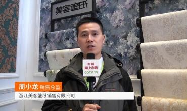 COTV全球直播: 浙江美客壁纸销售有限公司
