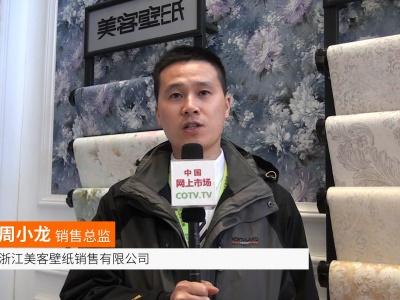 中国网上市场报道: 浙江美客壁纸销售有限公司