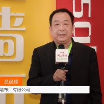 COTV全球直播: 杭州豪世墙布