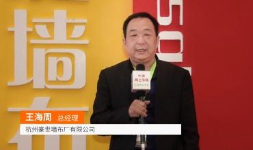 中网市场发布: 杭州豪世墙布