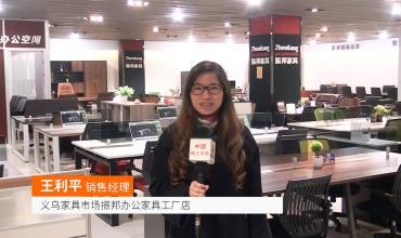 COTV全球直播: 义乌家具市场振邦办公家具工厂店