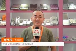 COTV全球直播: 广州伏根铝箔烘焙包装