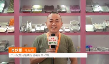 中网市场发布: 广州伏根铝箔烘焙包装