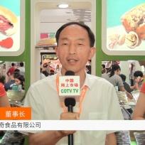 COTV全球直播:河南三味奇食品