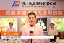 COTV全球直播: 四川绿岛油脂