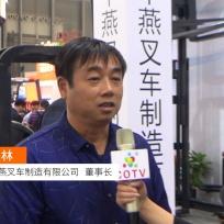 COTV全球直播: 江苏中燕叉车