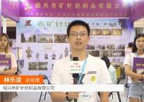 中网市场发布: 绍兴布矿针纺织品