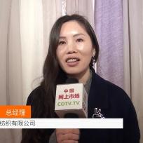 COTV全球直播: 杭州绮纬纺织