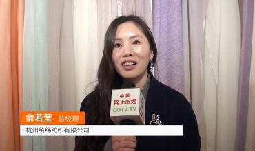 中网市场发布: 杭州绮纬纺织