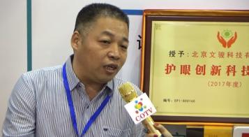 中网市场ChinaOMP.com_中网市场发布:北京文骏科技有限公司专注研发生产VR视力训练仪