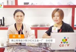 COTV全球直播: 佛山南海金沙联沙红光五金一厂