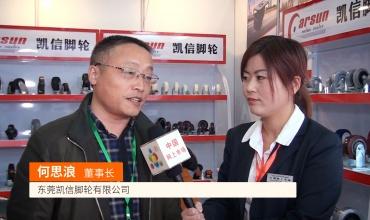 中网市场发布: 东莞凯信脚轮有限公司