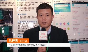 中网市场发布: 广东宏力物流物联网称重设备有限公司