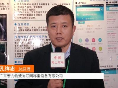 中国网上市场报道: 广东宏力物流物联网称重设备有限公司