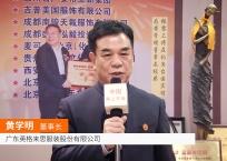 中网市场发布: 广东英格来思服装股份有限公司