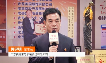 中国网上市场报道: 广东英格来思服装股份有限公司