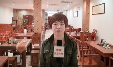 中国网上市场报道: 东阳壹号红木家具城酬勤红木直营店