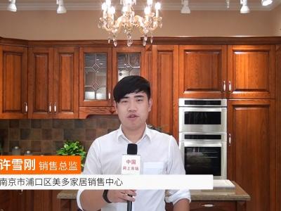 中国网上市场报道: 江苏南京美多家居销售中心