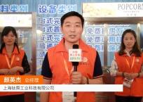 中网市场发布: 上海钛舜工业科技