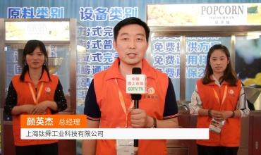 中国网上市场发布: 上海钛舜工业科技