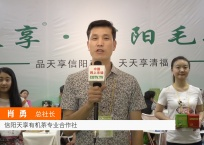 中网市场发布: 信阳天享茶业