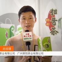 COTV全球直播: 广州古库茶业