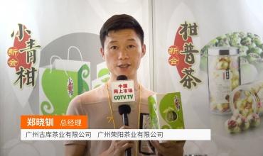 中网市场发布: 广州古库茶业