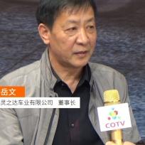 COTV全球直播: 浙江灵之达新能源电动汽车