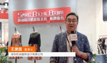 COTV全球直播: 深圳形尚服饰设计有限公司