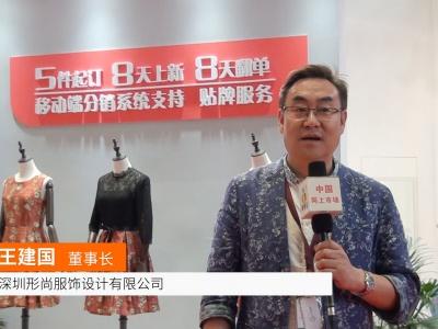 中国网上市场报道: 深圳形尚服饰设计有限公司