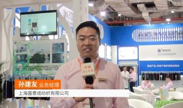 COTV全球直播: 上海盛意成纺织有限公司