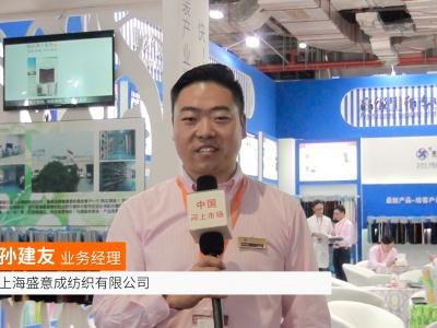 中国网上市场报道: 上海盛意成纺织有限公司