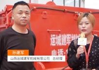 中网市场发布: 山西运城建军机械有限公司