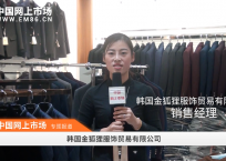 中网市场发布:韩国金狐狸服饰贸易有限公司
