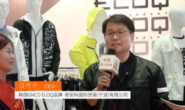 中网市场发布: 韩国GNCO ELOQ品牌 奇安科国际贸易(宁波)有限公司