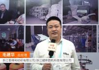 COTV全球直播:  浙江恩得利纺织有限公司