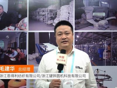 中国网上市场报道:  浙江恩得利纺织有限公司