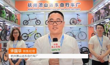 COTV全球直播: 杭州萧山远东自行车厂
