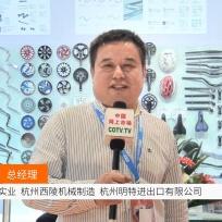 COTV全球直播: 杭州西陵实业