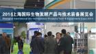 中國網上市場ChinaOMP.com_2017第五屆上海國際生物發酵產品與技術裝備展覽會