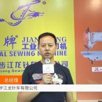 COTV全球直播: 东莞市寮步江龙针车