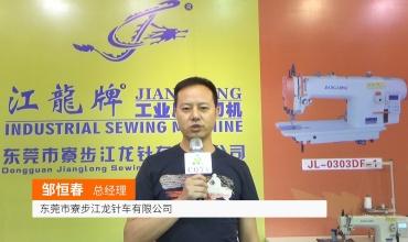 中网市场发布: 东莞市寮步江龙针车