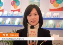 中网市场发布: 扬州民生刷业日化有限公司