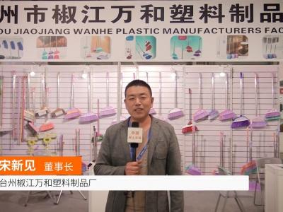 中国网上市场报道: 台州椒江万和塑料制品厂