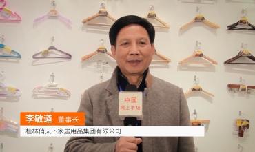 中网市场发布: 桂林俏天下家居用品集团有限公司