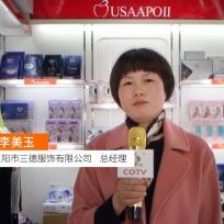 COTV全球直播: 东阳市三德服饰