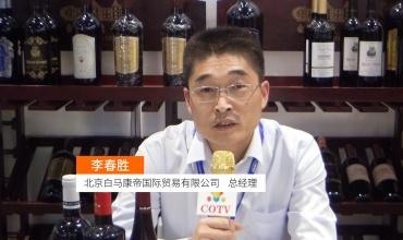 COTV全球直播: 北京白马康帝国际贸易有限公司