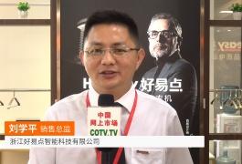 COTV全球直播: 浙江好易点智能科技