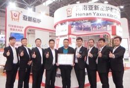 中网市场发布: 河南亚新窑炉有限公司