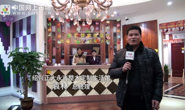 中国网上市场报道: 绍兴正大永吉整木定制生活馆